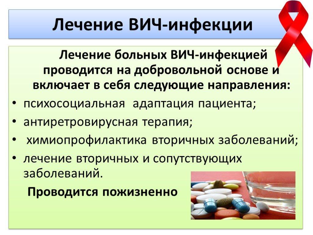 ВИЧ-инфекция. Диагностика, симптомы, лечение