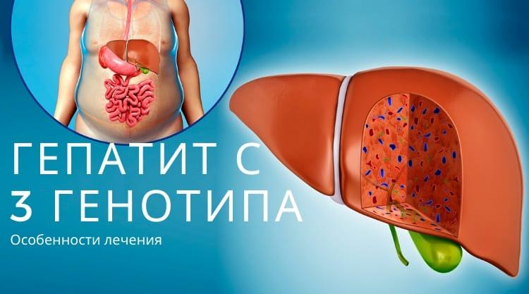 Лечение гепатита С третьего генотипа сложности, особенности, прогноз