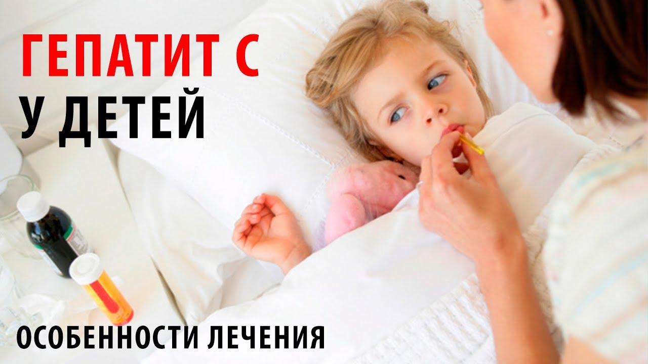 Лечение гепатита С у детей
