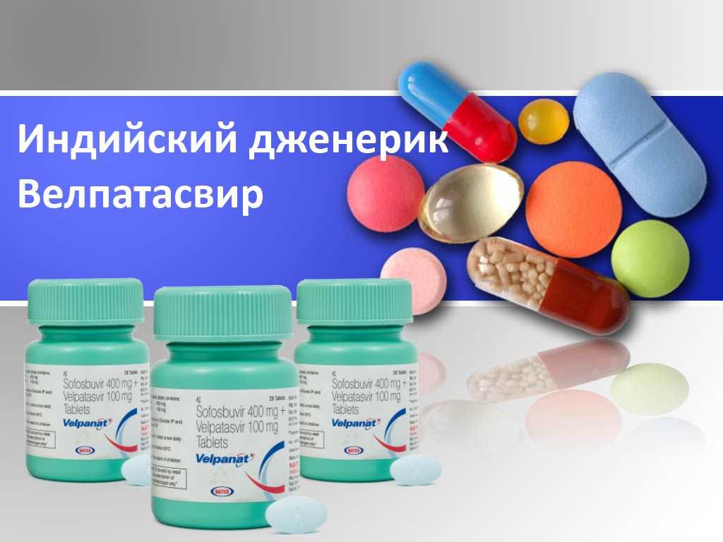 Софосбувир и Велпатасвир схема лечения гепатита С